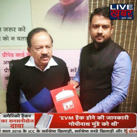लाइव खबर ने दिखाया केन्द्रीय मंत्री के साथ Iyuva संगठन के अध्यक्ष से मुलाकात का प्रसारण