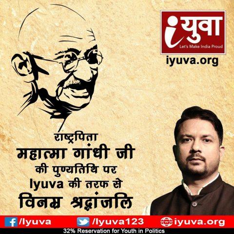 देश के युवाओं करो या मरो…महात्मा गांधी