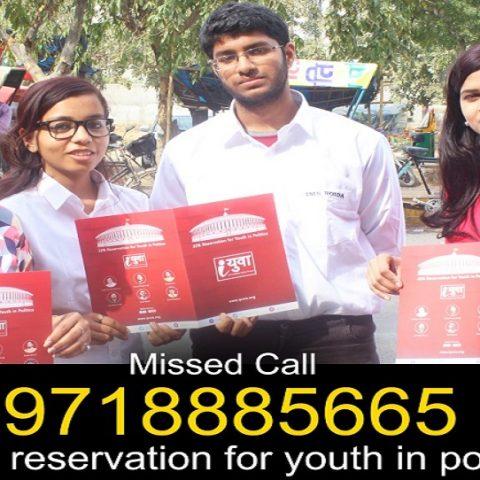 राजनीति में युवाओं की भागीदारी को लेकर कॉलेज छात्रों से हुई बातचीत