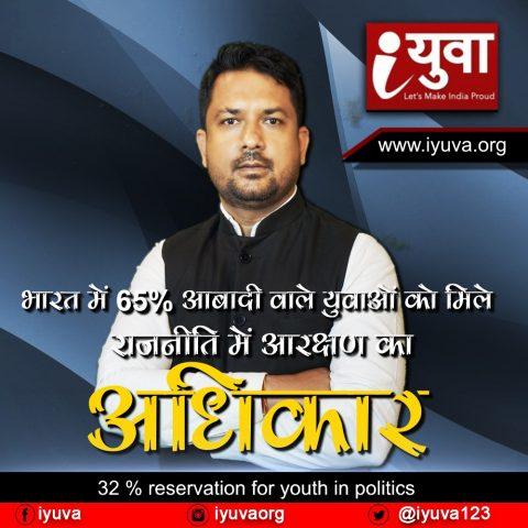भारत में 65% आबादी वाले युवाओं को मिलें राजनीति में आरक्षण का अधिकार