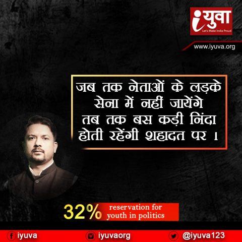 युवाओं को भाजपा ने राजनीति में दिया महत्व