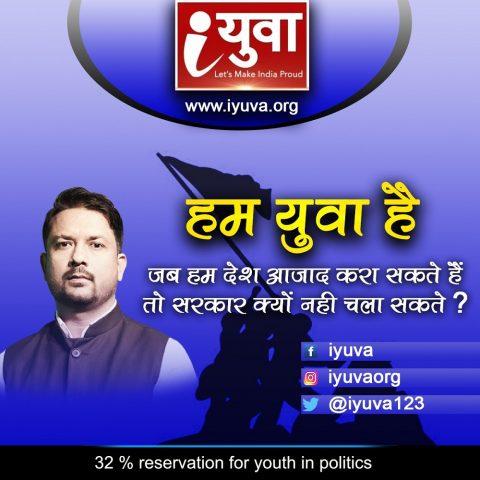 आतंकवाद के मुद्दे के साथ युवाओं के राजनीति में आरक्षण के मुद्दे पर जोर क्यों नहीं?