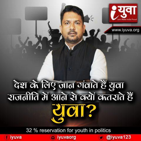 संसद में 32% आरक्षण के साथ देश के युवाओं का हो योगदान