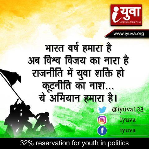 देश की राजनीति में युवाओं को क्यों समझा जाता है अनुभवहीन?