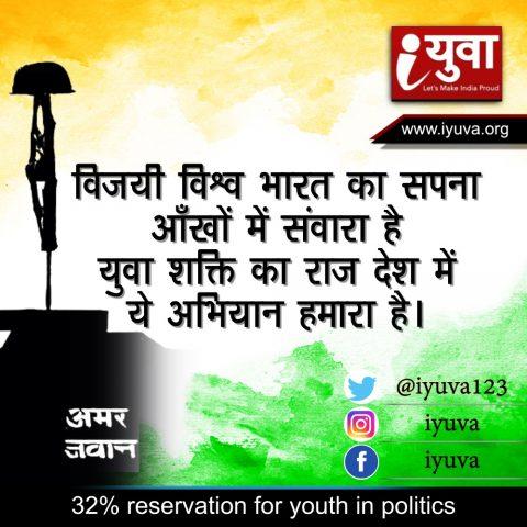 राष्ट्रीय अखंडता के लिए युवाओं के हाथ में हो देश की बागडोर