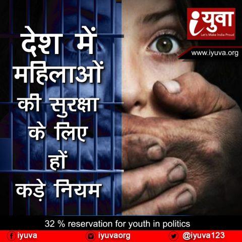 देश में महिलाओं की सुरक्षा के लिए हों कड़े नियम