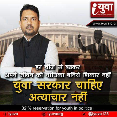 बढ़ते अपराधों को रोकने के लिए संसद में जरूरी है युवा