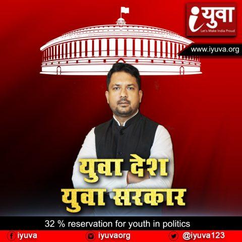 राजनीति में 32% आरक्षण से युवा बनेगा भारत का आज