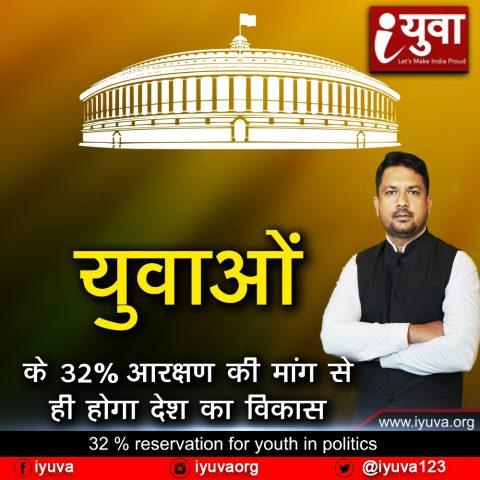 राजनीति में 32% आरक्षण से ही होगा देश का विकास