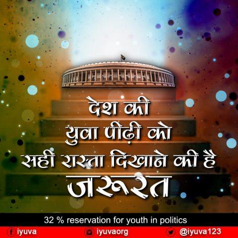 युवाओं के राजनीति में 32% आरक्षण से ही संभव देश का विकास