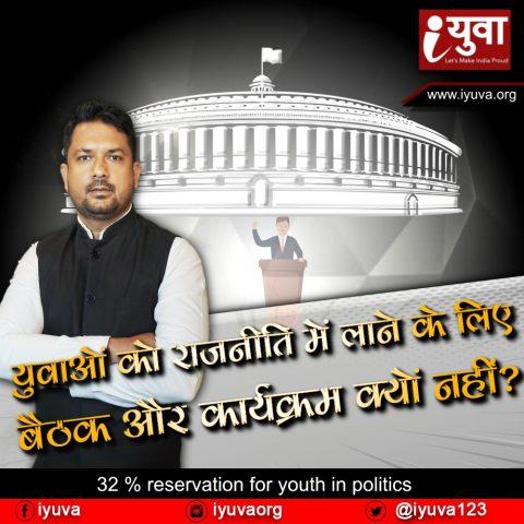 परिवारवाद खत्म करके युवाओं को राजनीति में लाने की है जरूरत