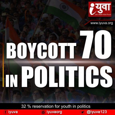 70 से अधिक उम्र के नेताओं को वोट न देकर करें विरोध
