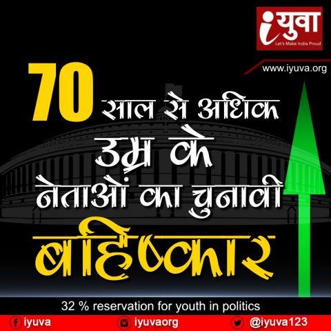70 साल से अधिक उम्र के नेताओं का चुनावी बहिष्कार!