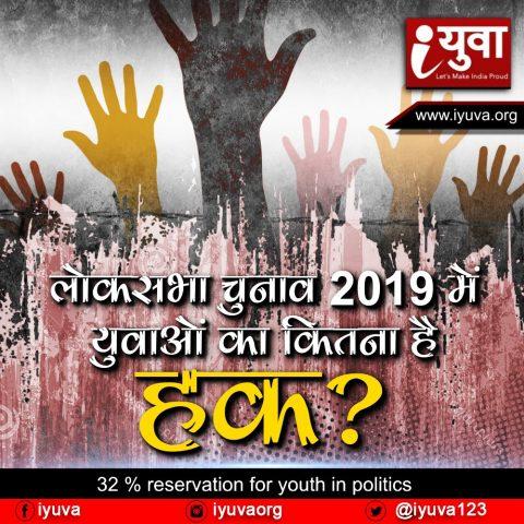 लोकसभा चुनाव 2019 में युवाओं का कितना है हक?