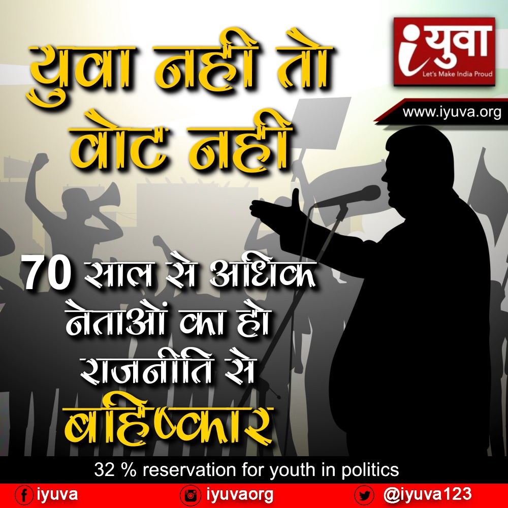 70 साल से अधिक उम्र के नेताओं की बजाय युवा का हो राजनीति में राज