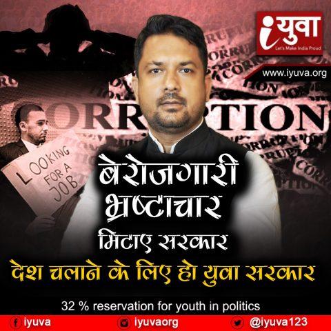 भ्रष्टाचार रोकने के लिए युवाओं को राजनीति में लाना हुआ जरूरी?