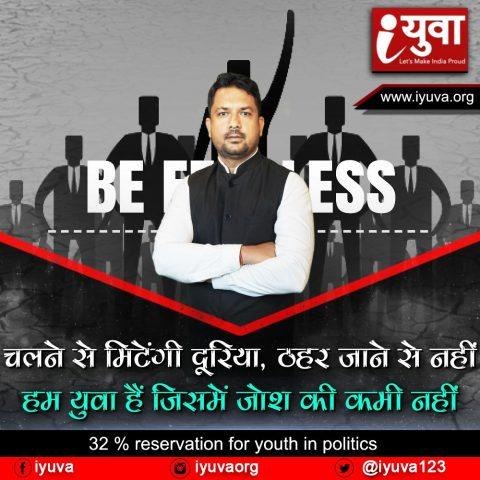 हर युवा को राजनीति में 32% आरक्षण के साथ चुनाव लड़ने का है अधिकार