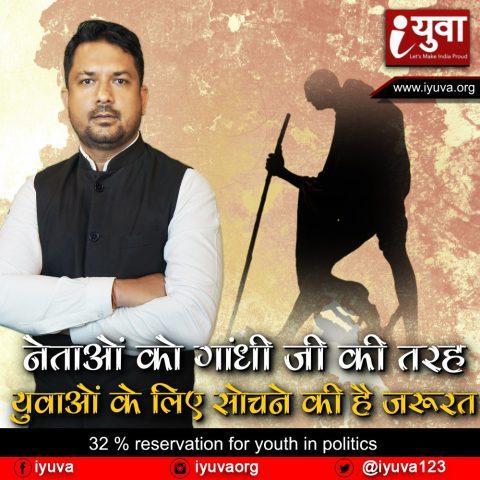 नेताओं को गांधी जी की तरह युवाओं के लिए सोचने की है जरूरत