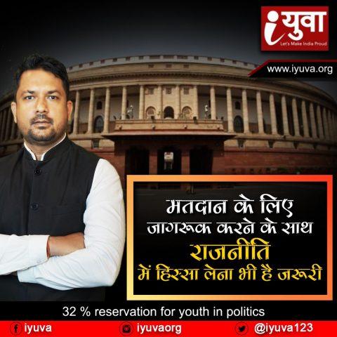 मतदान के लिए जागरूक करने के साथ राजनीति में हिस्सा लेना भी है जरूरी