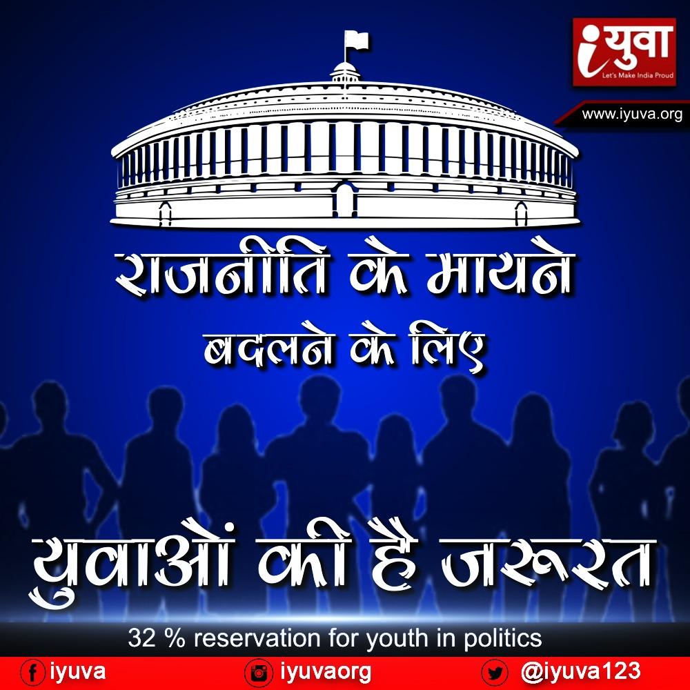 राजनीति के मायने बदलने के लिए युवाओं की है जरूरत