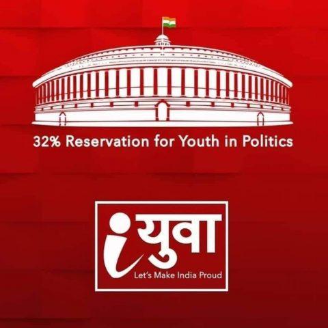 युवा और राजनीति